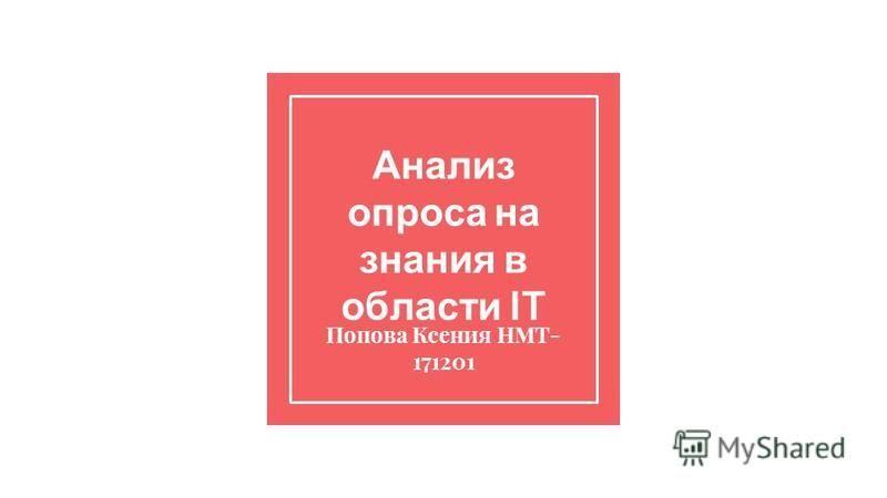 Анализ опроса на знания в области IT Попова Ксения НМТ- 171201