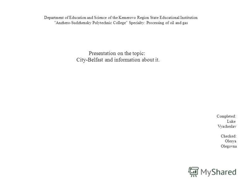 Department of Education and Science of the Kemerovo Region State Educational Institution