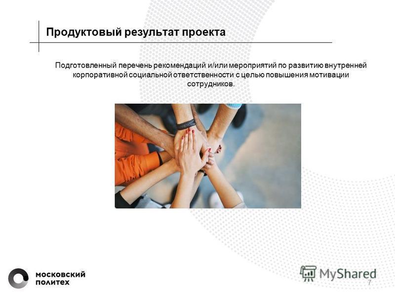 Подготовленный перечень рекомендаций и/или мероприятий по развитию внутренней корпоративной социальной ответственности с целью повышения мотивации сотрудников. Продуктовый результат проекта 7