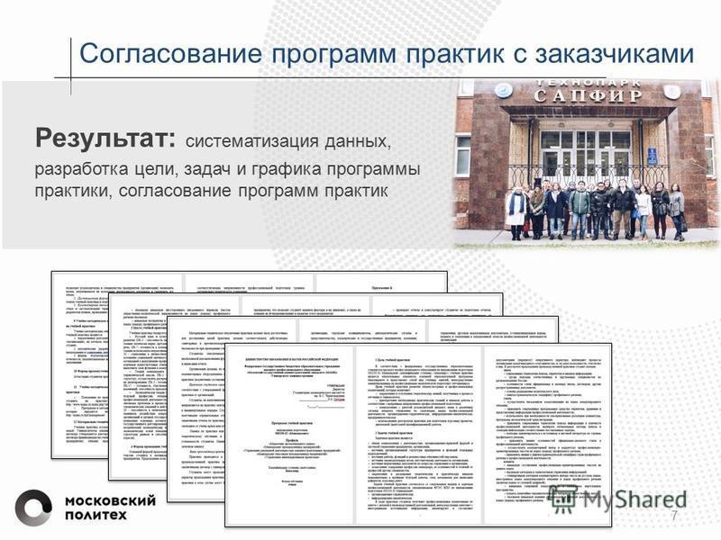 7 Согласование программ практик с заказчиками Результат: систематизация данных, разработка цели, задач и графика программы практики, согласование программ практик