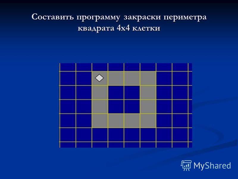 Составить программу закраски периметра квадрата 4 х 4 клетки