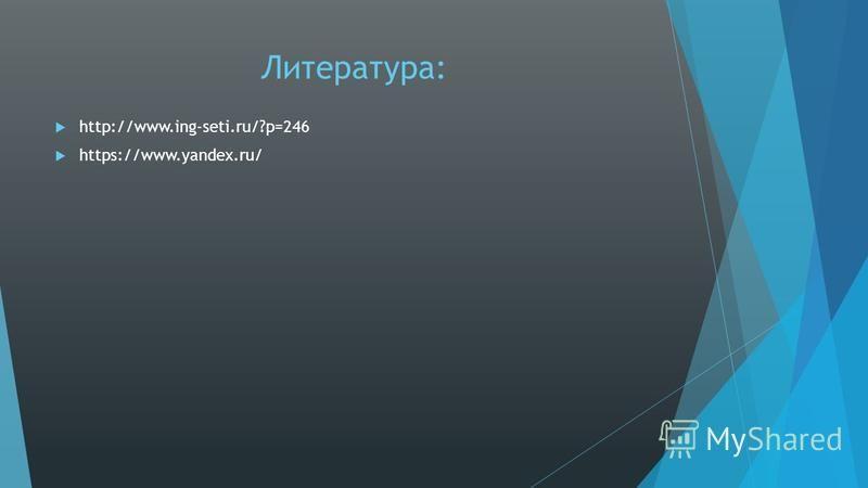 Литература: http://www.ing-seti.ru/?p=246 https://www.yandex.ru/
