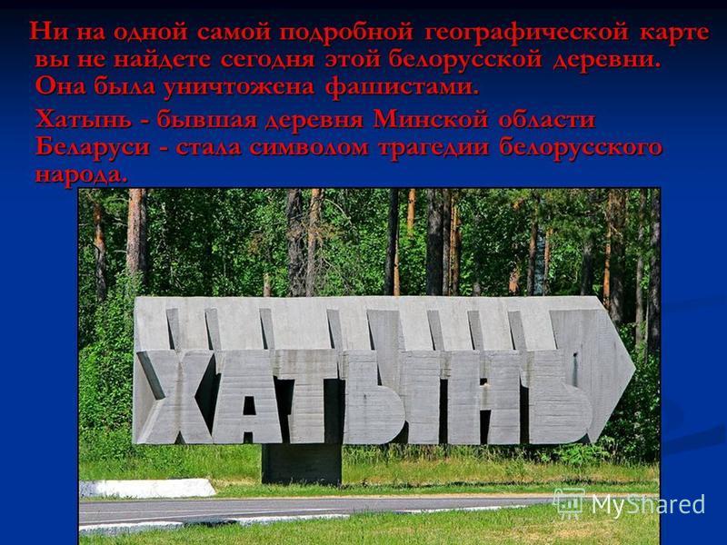 Ни на одной самой подробной географической карте вы не найдете сегодня этой белорусской деревни. Она была уничтожена фашистами. Ни на одной самой подробной географической карте вы не найдете сегодня этой белорусской деревни. Она была уничтожена фашис