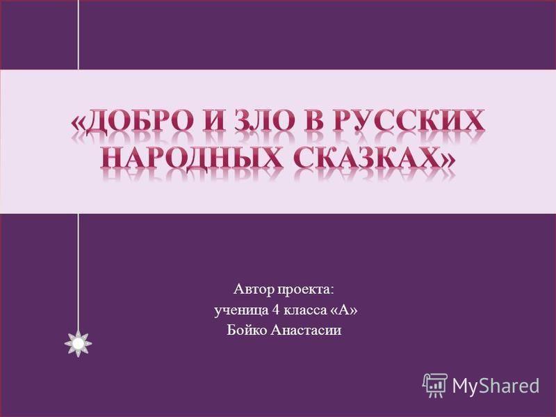 Автор проекта: ученица 4 класса «А» Бойко Анастасии