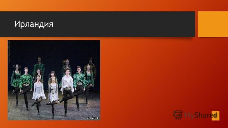 Франция Менуэт С середины 17 в. считается бальным танцем. До появления вальса (19 век) считался королем бальных танцев.