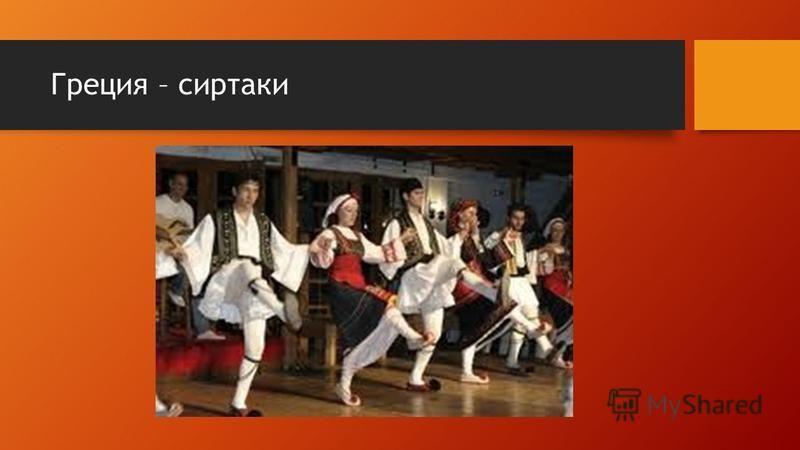 Китай Танец льва Придворный танец