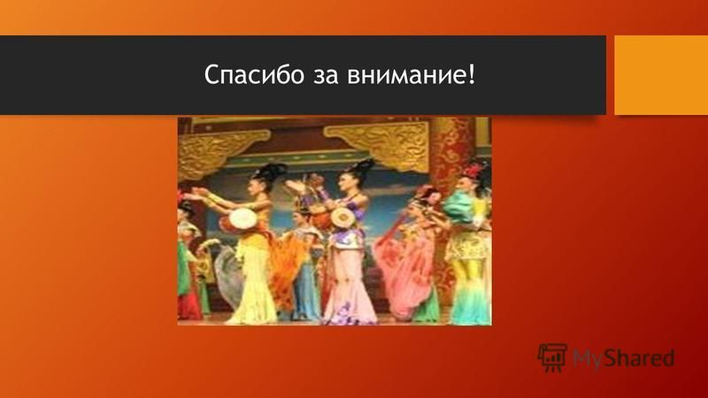 Восток Танец живота