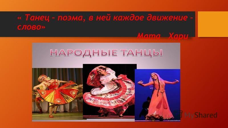 Цель: расширить представление о народной танцевальной музыке разных народов. Задачи: Познакомить учащихся с танцевальными жанрами разных народов. Познакомить учащихся с танцевальными жанрами разных народов. Развивать умение различать виды танцев и со