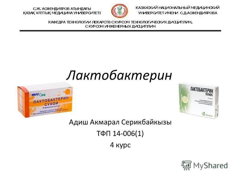 Лактобактерин Адиш Акмарал Серикбайкызы ТФП 14-006(1) 4 курс