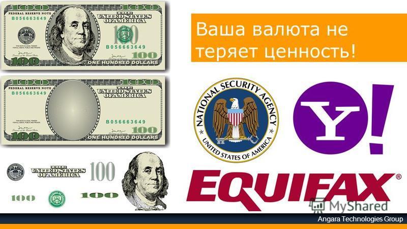 Angara Technologies Group Ваша валюта не теряет ценность!