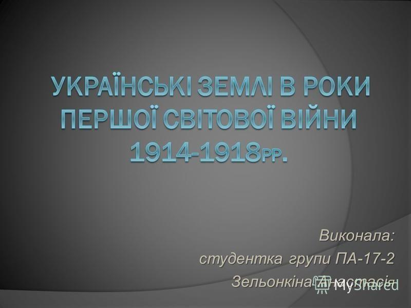 Виконала: студентка групи ПА-17-2 Зельонкіна Анастасі я