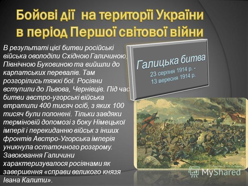 В результаті цієї битви російські війська оволоділи Східною Галичиною, Північною Буковиною та вийшли до карпатських перевалів. Там розгорілись тяжкі бої. Росіяни вступили до Львова, Чернівців. Під час битви австро-угорські війська втратили 400 тисяч