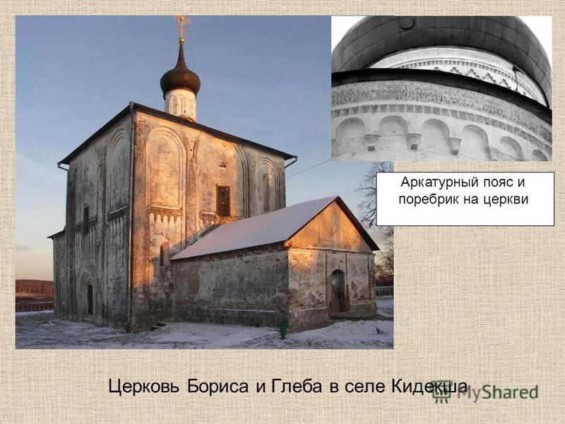 Церковь Бориса и Глеба в селе Кидекша Аркатурный пояс и поребрик на церкви