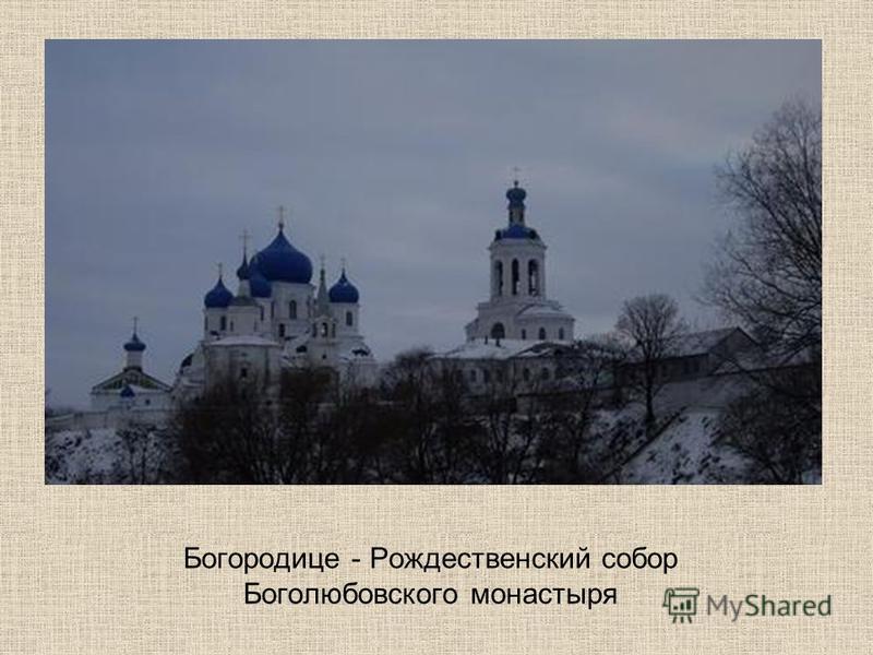 Богородице - Рождественский собор Боголюбовского монастыря