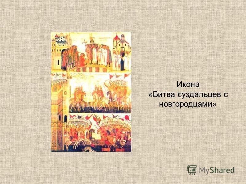 Икона «Битва суздальцев с новгородцами»
