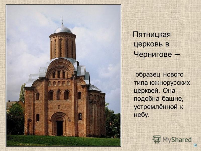 Пятницкая церковь в Чернигове – образец нового типа южнорусских церквей. Она подобна башне, устремлённой к небу.