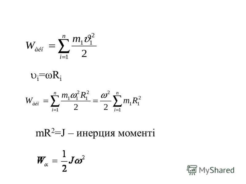 i =ωR i mR 2 =J – инерция моменті