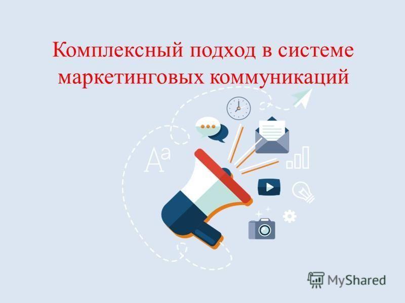 Комплексный подход в системе маркетинговых коммуникаций