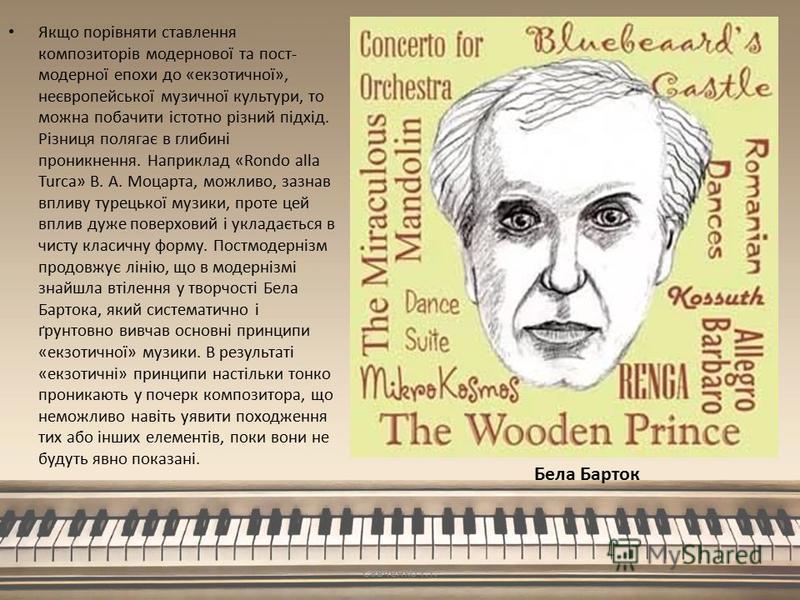 Якщо порівняти ставлення композиторів модернової та пост- модерної епохи до «екзотичної», неєвропейської музичної культури, то можна побачити істотно різний підхід. Різниця полягає в глибині проникнення. Наприклад «Rondo alla Turca» В. А. Моцарта, мо
