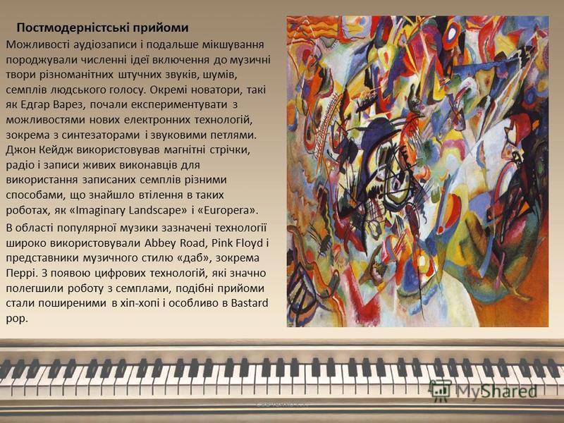 Постмодерністські прийоми Можливості аудіозаписи і подальше мікшування породжували численні ідеї включення до музичні твори різноманітних штучних звуків, шумів, семплів людського голосу. Окремі новатори, такі як Едгар Варез, почали експериментувати з