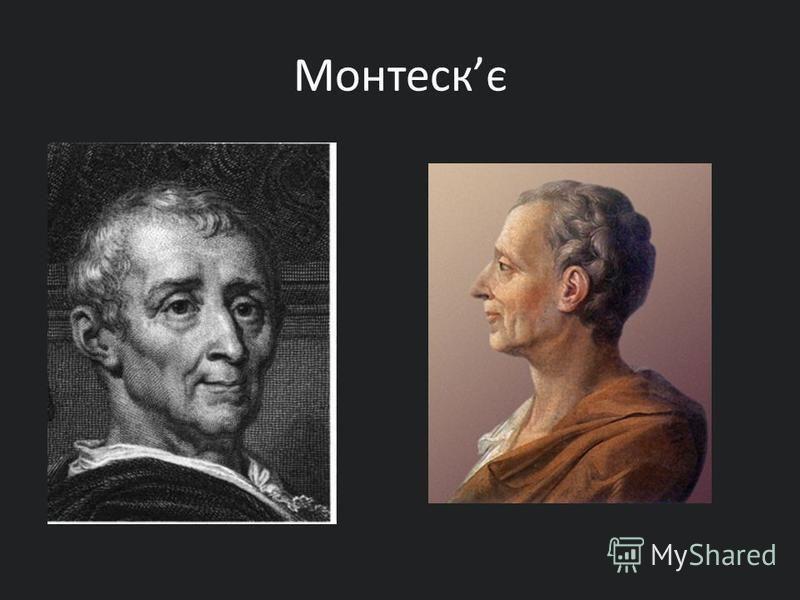 Монтескє