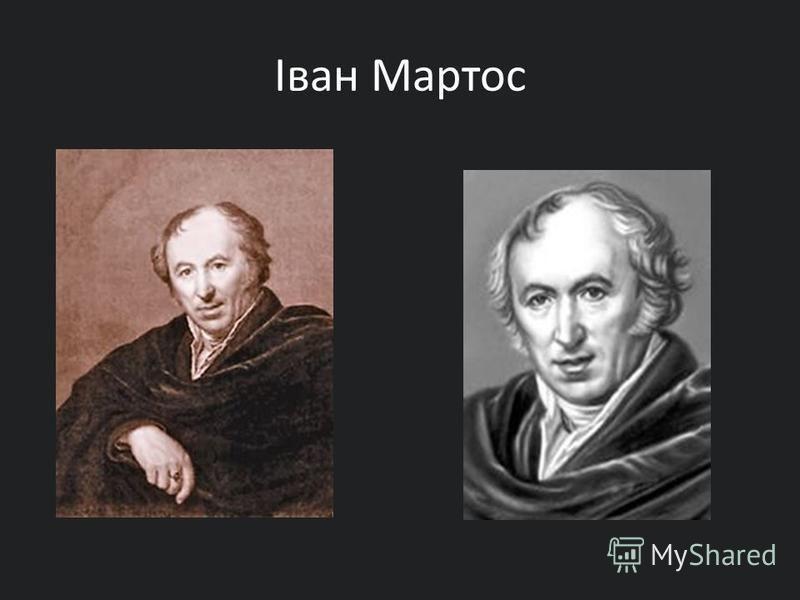 Іван Мартос