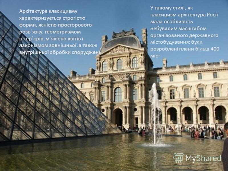Архітектура класицизму характеризується строгістю форми, ясністю просторового розв`язку, геометризмом інтер`єрів, м`якістю квітів і лаконізмом зовнішньої, а також внутрішньої обробки споруджень. У такому стилі, як класицизм архітектура Росії мала осо