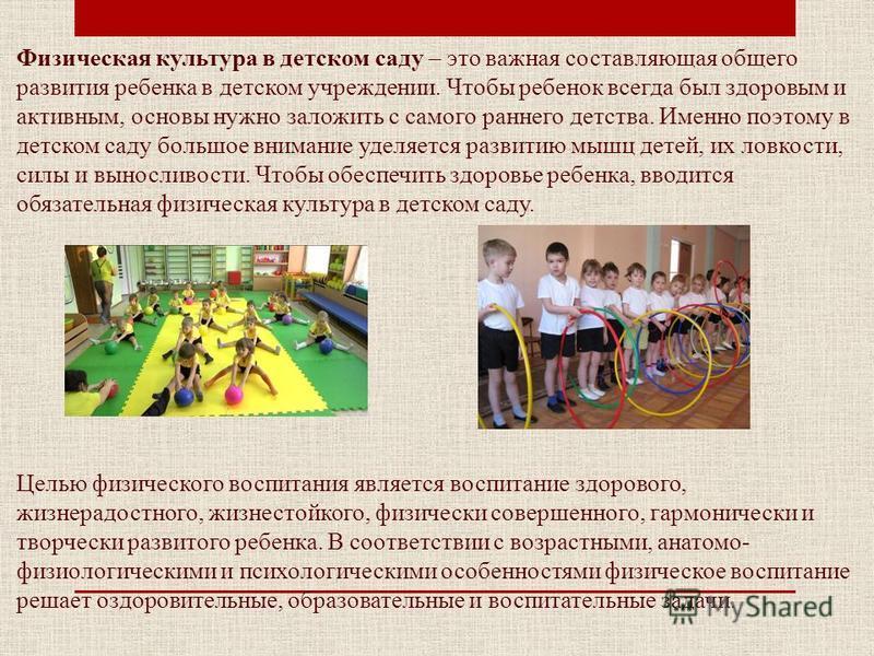 Физическая культура в детском саду – это важная составляющая общего развития ребенка в детском учреждении. Чтобы ребенок всегда был здоровым и активным, основы нужно заложить с самого раннего детства. Именно поэтому в детском саду большое внимание уд