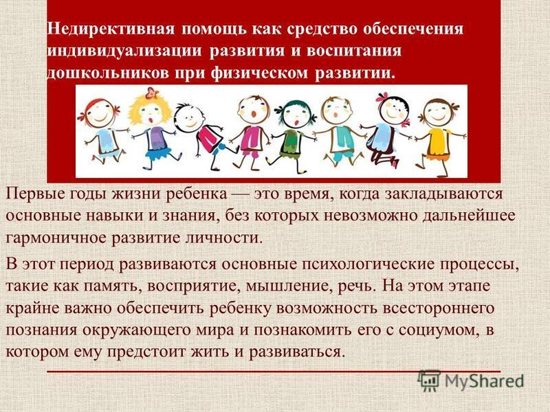 Недирективная помощь как средство обеспечения индивидуализации развития и воспитания дошкольников при физическом развитии. Первые годы жизни ребенка это время, когда закладываются основные навыки и знания, без которых невозможно дальнейшее гармонично
