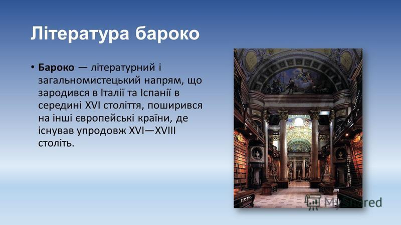 Клаудио Монтеверди (Музыка эпохи раннего барокко Основним музичним інструментом бароко став орган у духовній та камерній світській музиці. Також широкого поширення набули клавесин, щипкові і смичкові струнні - віоли, барокова гітара, барокова скрипка