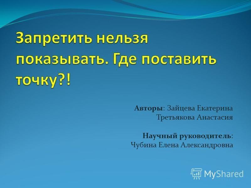 Авторы: Зайцева Екатерина Третьякова Анастасия Научный руководитель: Чубина Елена Александровна