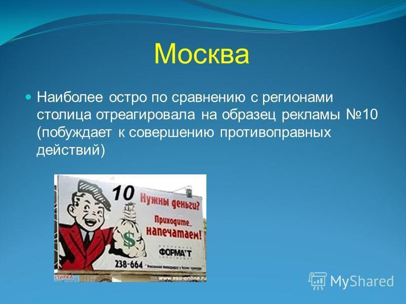 Москва Наиболее остро по сравнению с регионами столица отреагировала на образец рекламы 10 (побуждает к совершению противоправных действий)
