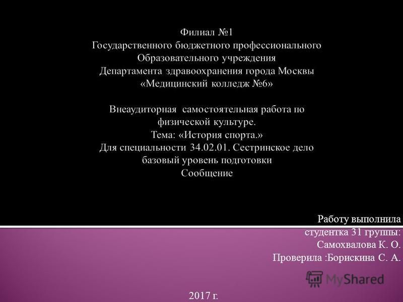 Работу выполнила студентка 31 группы: Самохвалова К. О. Проверила :Борискина С. А. 2017 г.
