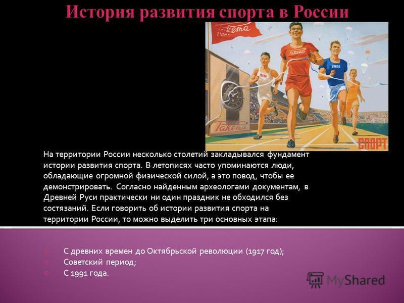 На территории России несколько столетий закладывался фундамент истории развития спорта. В летописях часто упоминаются люди, обладающие огромной физической силой, а это повод, чтобы ее демонстрировать. Согласно найденным археологами документам, в Древ