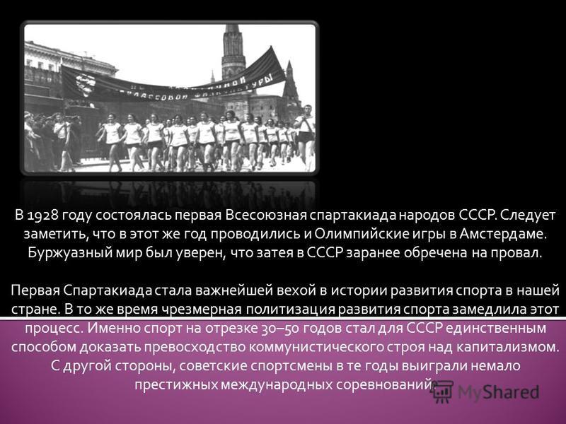 В 1928 году состоялась первая Всесоюзная спартакиада народов СССР. Следует заметить, что в этот же год проводились и Олимпийские игры в Амстердаме. Буржуазный мир был уверен, что затея в СССР заранее обречена на провал. Первая Спартакиада стала важне