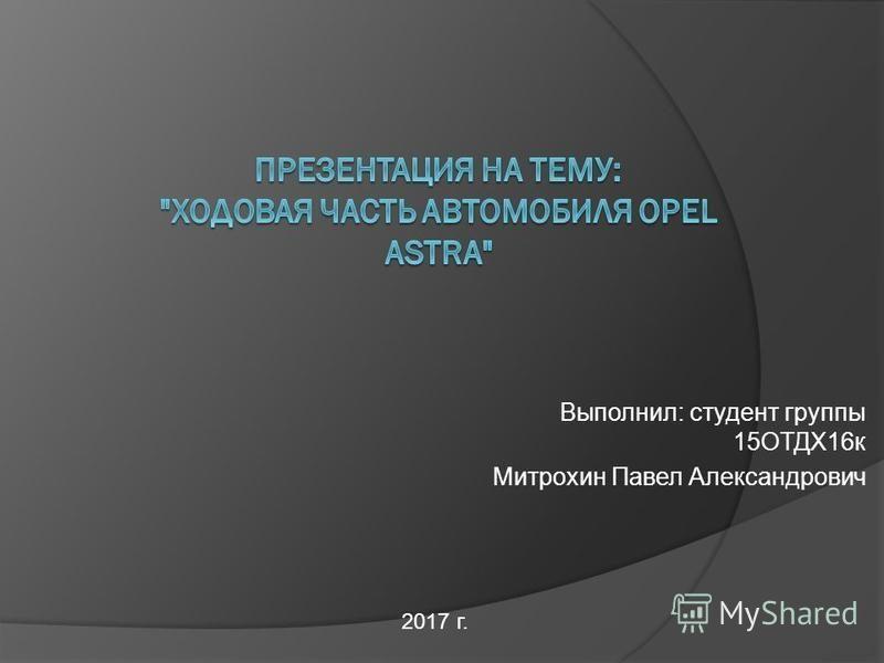 Выполнил: студент группы 15ОТДХ16 к Митрохин Павел Александрович 2017 г.
