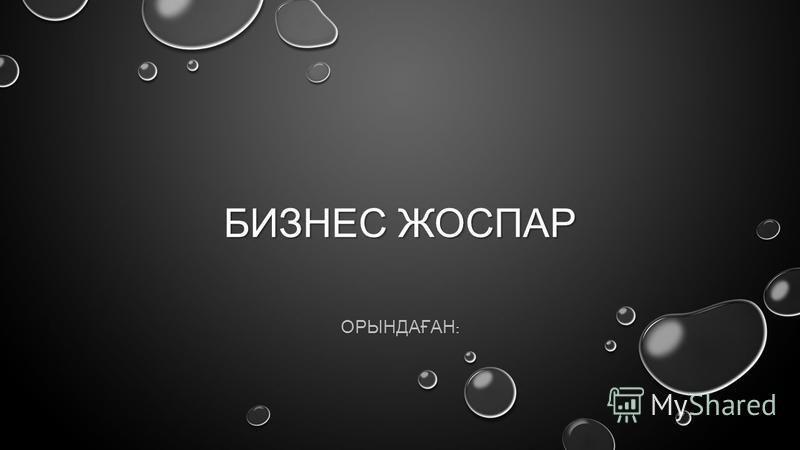 БИЗНЕС ЖОСПАР ОРЫНДАҒАН : ОРЫНДАҒАН :