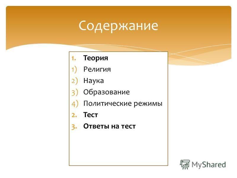 1. Теория 1)Религия 2)Наука 3)Образование 4)Политические режимы 2. Тест 3. Ответы на тест Содержание
