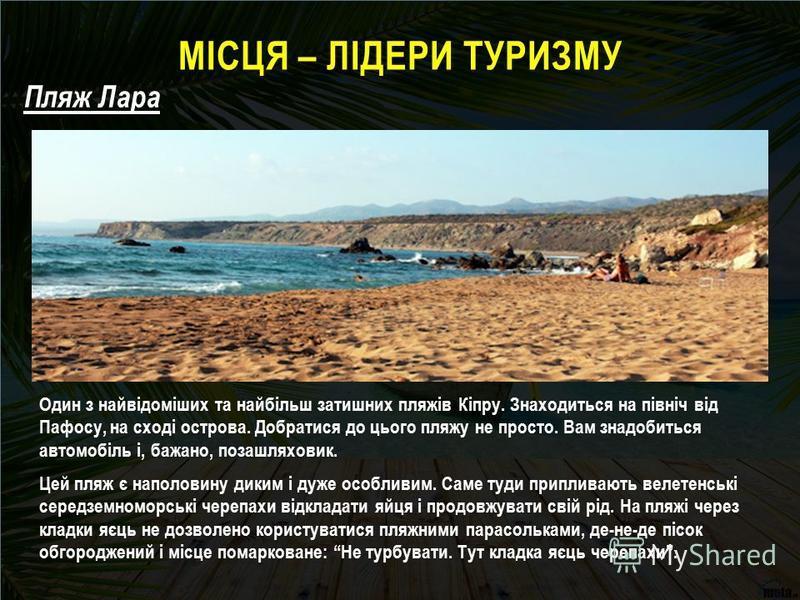 МІСЦЯ – ЛІДЕРИ ТУРИЗМУ Один з найвідоміших та найбільш затишних пляжів Кіпру. Знаходиться на північ від Пафосу, на сході острова. Добратися до цього пляжу не просто. Вам знадобиться автомобіль і, бажано, позашляховик. Цей пляж є наполовину диким і ду
