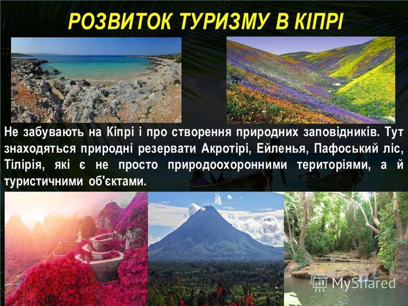 Не забувають на Кіпрі і про створення природних заповідників. Тут знаходяться природні резервати Акротірі, Ейленья, Пафоський ліс, Тілірія, які є не просто природоохоронними територіями, а й туристичними об'єктами.