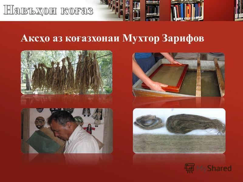Аксҳо аз коғазхонаи Мухтор Зарифов