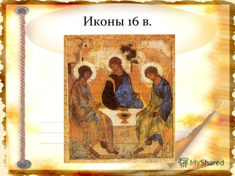 Иконы 16 в.