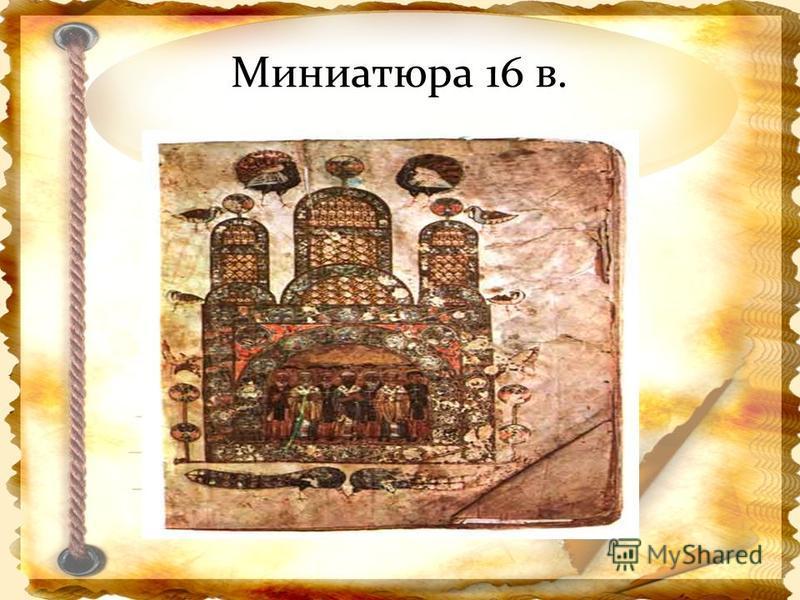 Миниатюра 16 в.