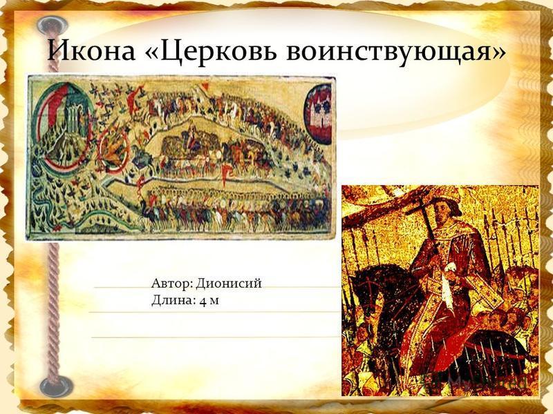 Икона «Церковь воинствующая» Автор: Дионисий Длина: 4 м
