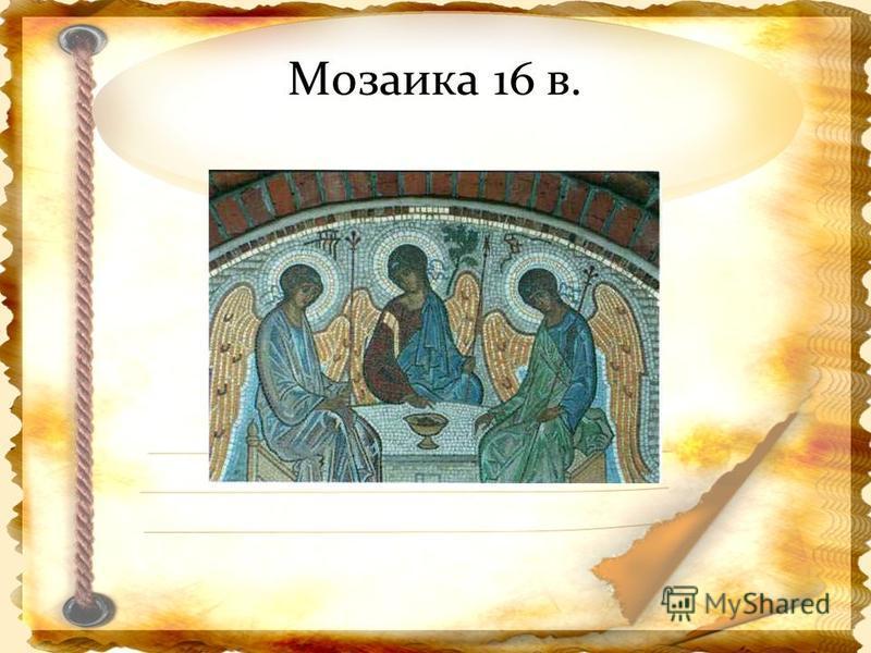 Мозаика 16 в.
