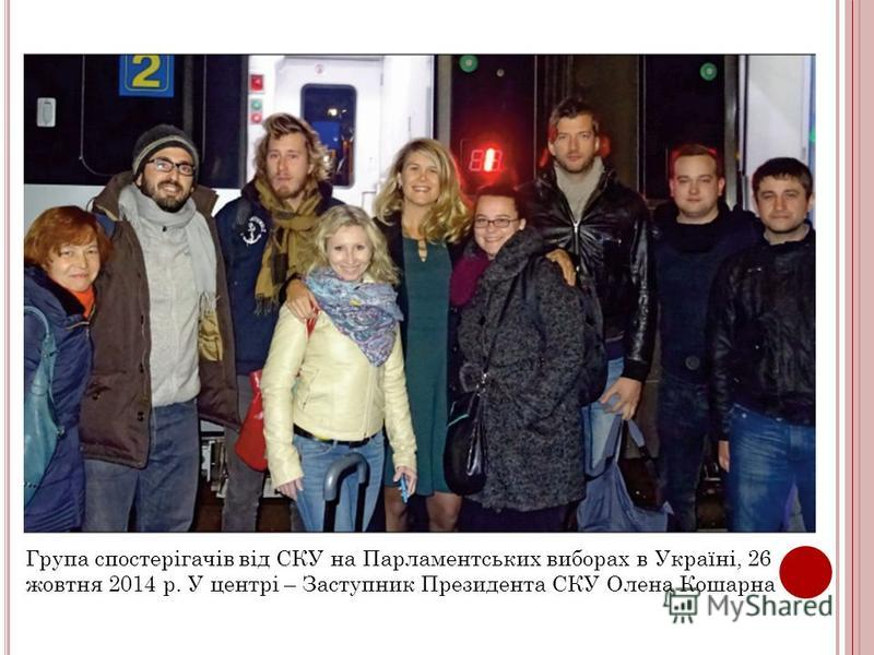 Група спостерігачів від СКУ на Парламентських виборах в Україні, 26 жовтня 2014 р. У центрі – Заступник Президента СКУ Олена Кошарна