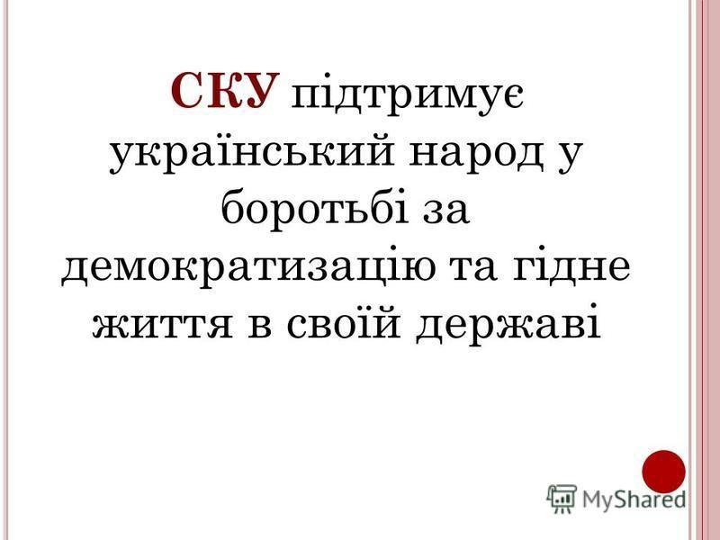 СКУ підтримує український народ у боротьбі за демократизацію та гідне життя в своїй державі