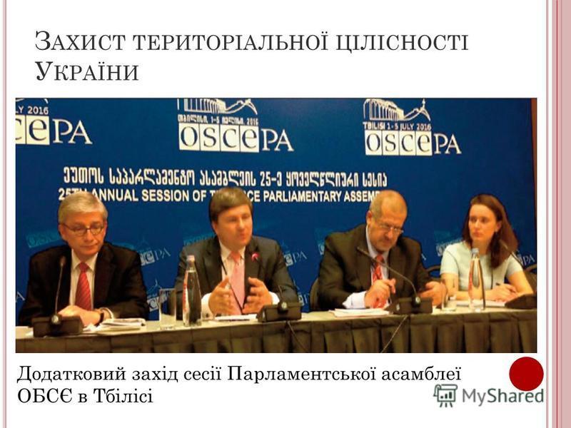 З АХИСТ ТЕРИТОРІАЛЬНОЇ ЦІЛІСНОСТІ У КРАЇНИ Додатковий захід сесії Парламентської асамблеї ОБСЄ в Тбілісі