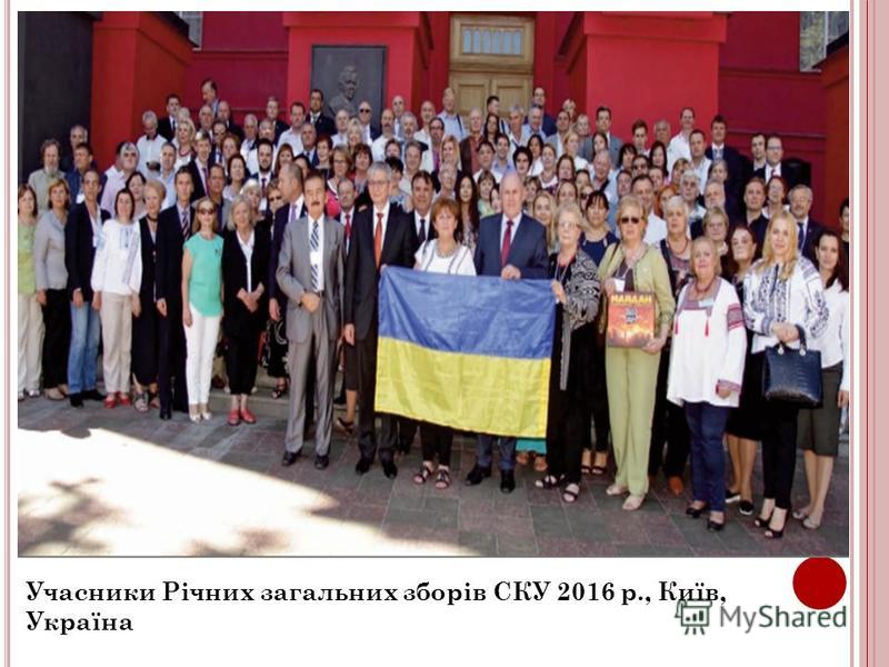 Учасники Річних загальних зборів СКУ 2016 р., Київ, Україна