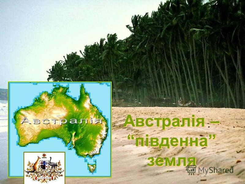 Австралія – південна земля